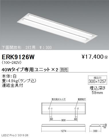 遠藤照明,施設照明,直管形LEDベースライト,本体,40Wタイプ,埋込,下面開放形,2灯用,W:300,ERK9126W
