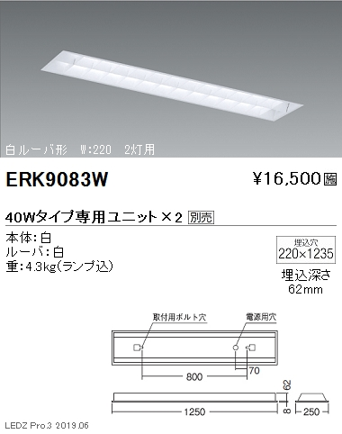 遠藤照明,施設照明,直管形LEDベースライト,本体,40Wタイプ,埋込,白ルーバ形,2灯用,W:220,ERK9083W