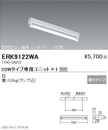 遠藤照明,施設照明,直管形LEDベースライト,本体,20Wタイプ,直付,反射笠なし器具(トラフ),1灯用,ERK9122WA