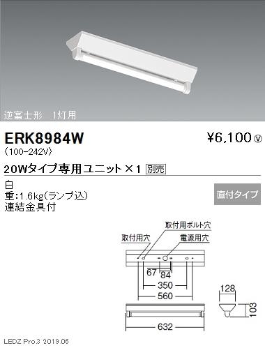 遠藤照明,施設照明,直管形LEDベースライト,本体,20Wタイプ,直付,逆富士形,1灯用,ERK8984W