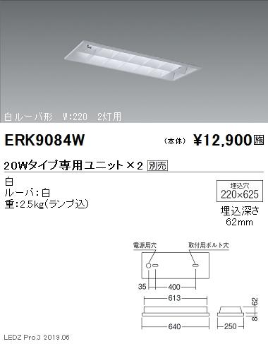 遠藤照明,施設照明,直管形LEDベースライト,本体,20Wタイプ,埋込,白ルーバ形,2灯用,W:220,ERK9084W