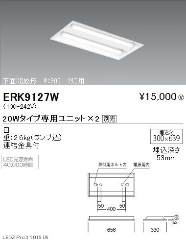 遠藤照明,施設照明,直管形LEDベースライト,本体,20Wタイプ,埋込,白ルーバ形,2灯用,W:300,ERK9127W