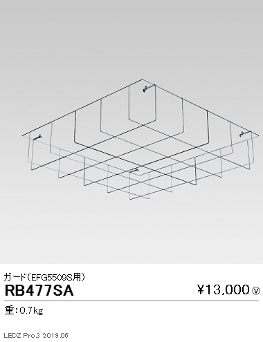 遠藤照明,高天井用照明,薄型シーリングライト,オプション,ガード(EFG5509S・EFG5475S用),RB-477SA