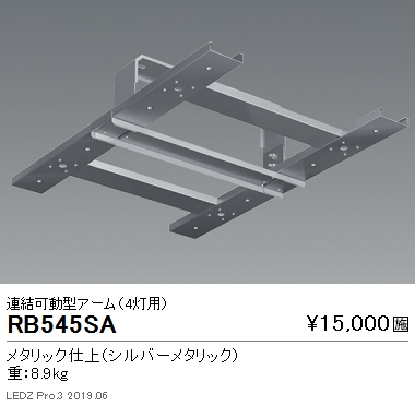 遠藤照明,高天井用照明,防眩・薄型シーリングライト,オプション,連結可動型アーム(4灯用),RB-545SA