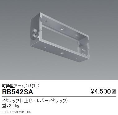 遠藤照明,高天井用照明,防眩・薄型シーリングライト,オプション,可動型アーム(1灯用),RB-542SA