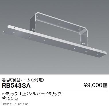 遠藤照明,高天井用照明,防眩・薄型シーリングライト,オプション,連結可動型アーム(2灯用),RB-543SA