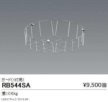 遠藤照明,高天井用照明,防眩・薄型シーリングライト,オプション,ガード(1灯用),RB-544SA