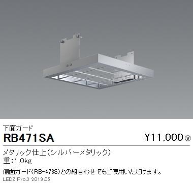 遠藤照明,高天井用照明,防眩・小型シーリングライト,オプション,下面ガード(EFG5403S用),RB-471SA