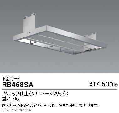 遠藤照明,高天井用照明,防眩・小型シーリングライト,オプション,下面ガード(EFG5402S用),RB-468SA