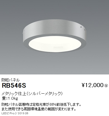遠藤照明,高天井用照明,軽量シーリングペンダント,オプション,防眩パネル,RB-546S
