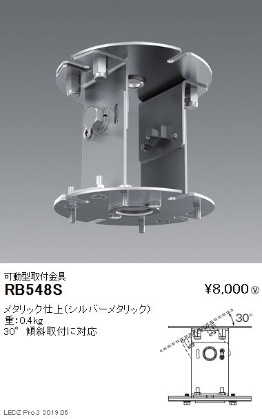遠藤照明,高天井用照明,軽量シーリングペンダント,オプション,可動型取付金具,RB-548S
