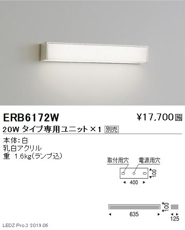 遠藤照明,用途別照明,テクニカルブラケット,本体,20Wタイプ,ERB6172W