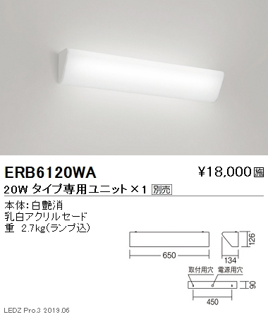 遠藤照明,用途別照明,テクニカルブラケット,本体,20Wタイプ,ERB6120WA