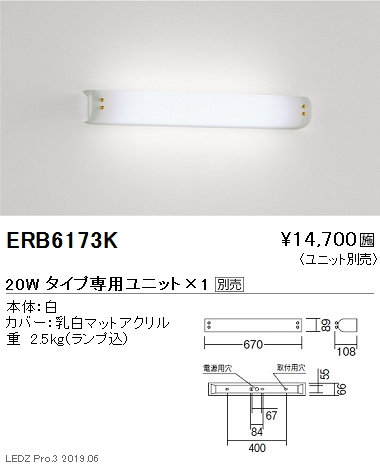 遠藤照明,用途別照明,テクニカルブラケット,本体,20Wタイプ,ERB6173K