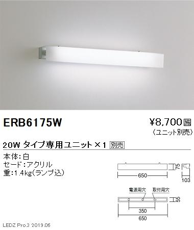 遠藤照明,用途別照明,テクニカルブラケット,本体,20Wタイプ,ERB6175W