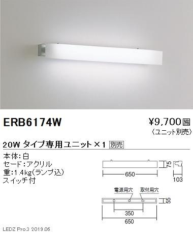 遠藤照明,用途別照明,テクニカルブラケット,本体,20Wタイプ,ERB6174W