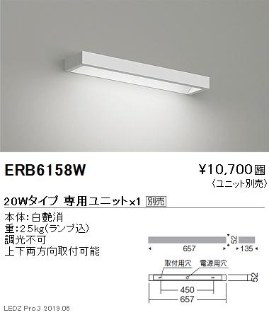 遠藤照明,用途別照明,テクニカルブラケット,本体,20Wタイプ,ERB6158W