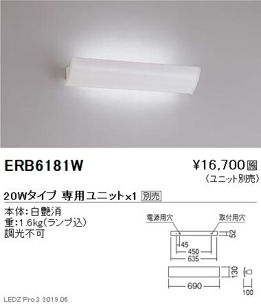 遠藤照明,用途別照明,テクニカルブラケット,本体,20Wタイプ,ERB6181W