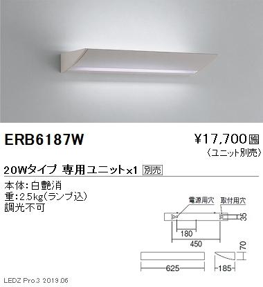 遠藤照明,用途別照明,テクニカルブラケット,本体,20Wタイプ,ERB6187W