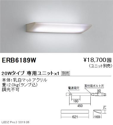 遠藤照明,用途別照明,テクニカルブラケット,本体,20Wタイプ,ERB6189W