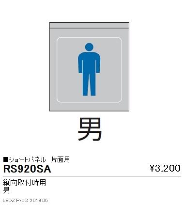 遠藤照明,用途別照明,テクニカルブラケット/サイン灯,パネル,ショートパネル,縦向取付時用,片面用(男),RS-920SA