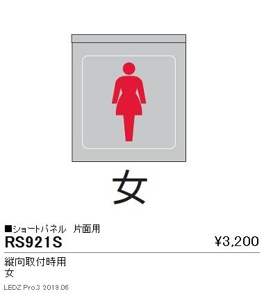 遠藤照明,用途別照明,テクニカルブラケット/サイン灯,パネル,ショートパネル,縦向取付時用,片面用(女),RS-921S