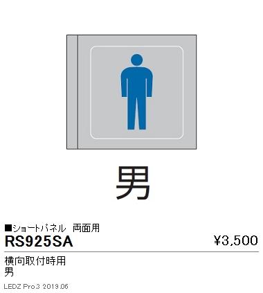 遠藤照明,用途別照明,テクニカルブラケット/サイン灯,パネル,ショートパネル,横向取付時用,両面用(男),RS-925SA