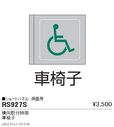 遠藤照明,用途別照明,テクニカルブラケット/サイン灯,パネル,ショートパネル,横向取付時用,両面用(車椅子),RS-927S