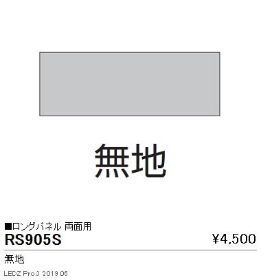遠藤照明,用途別照明,テクニカルブラケット/サイン灯,パネル,ロングパネル,両面用(無地),RS-905S