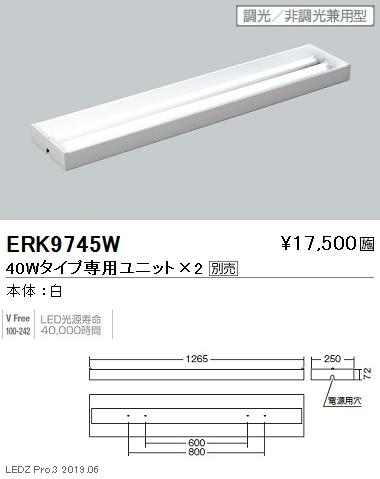 遠藤照明,用途別照明,アッパーライト,40Wタイプ,本体,直付,2灯用,ERK9745W