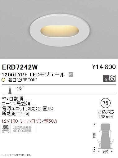 遠藤照明,用途別照明,病室向けダウンライト/ベッドブラケット,本体,1200TYPE,3500K(温白色),ERD7242W,※電源ユニット別売