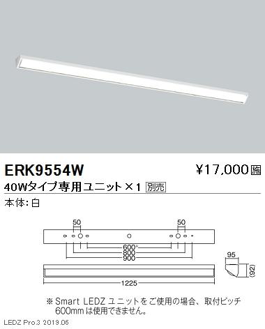 遠藤照明,用途別照明,黒板灯,本体,直付,ERK9554W