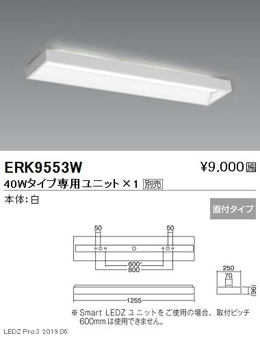遠藤照明,用途別照明,学校用ベースライト,本体,直付,下面開放形,ERK9553W