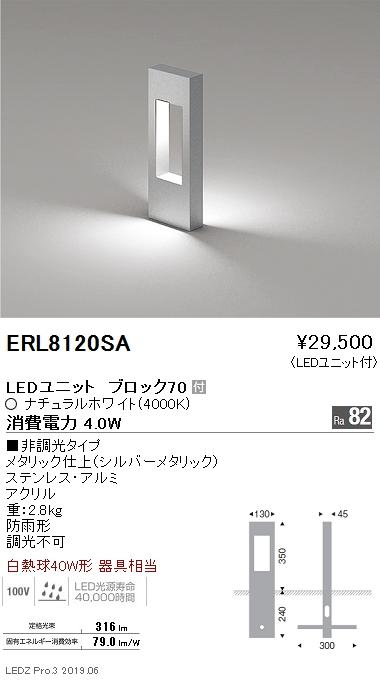 遠藤照明,庭園灯,BLOCK70
