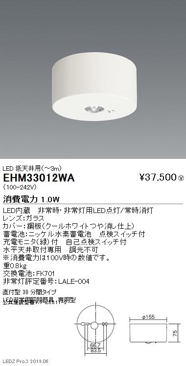 遠藤照明,防災照明,非常灯,直付型30分間タイプ,LED非常用照明器具専用型,低天井用,EHM33012WA
