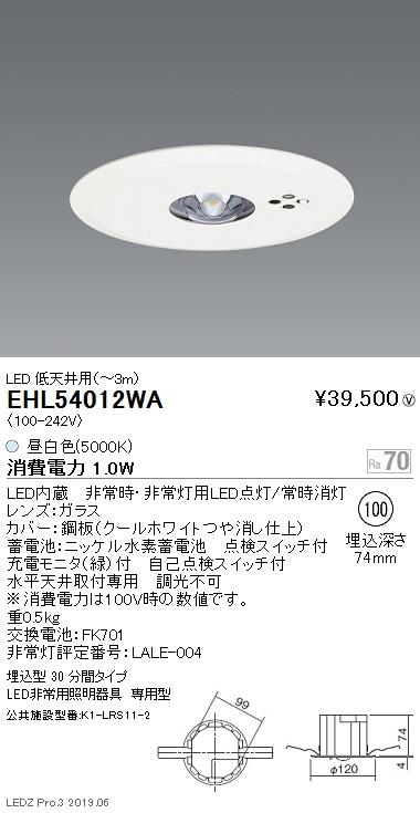 遠藤照明,防災照明,非常灯,埋込(Φ100)型30分間タイプ,LED非常用照明器具専用型,低天井用,EHL54012WA