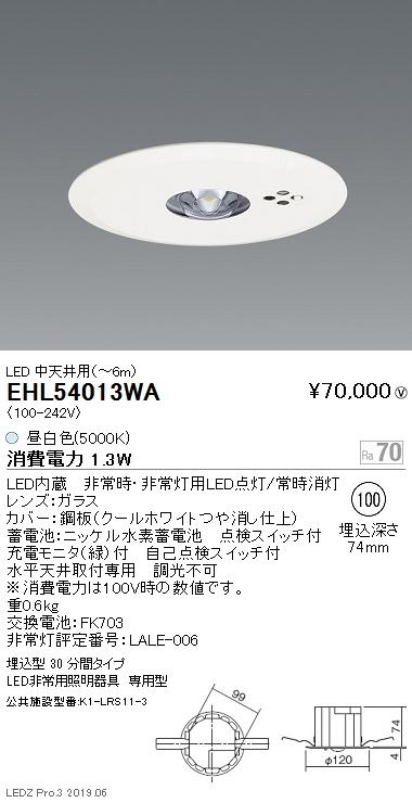 遠藤照明,防災照明,非常灯,埋込(Φ100)型30分間タイプ,LED非常用照明器具専用型,中天井用,EHL54013WA