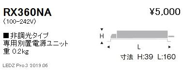 遠藤照明,専用電源ユニット,非調光タイプ,RX-360NA