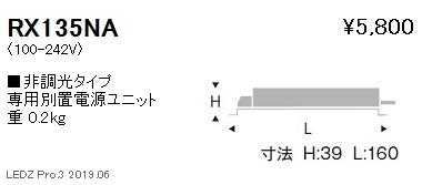 遠藤照明,専用電源ユニット,非調光タイプ,RX-135NA