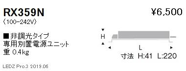 遠藤照明,専用電源ユニット,非調光タイプ,RX-359N
