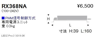 遠藤照明,専用電源ユニット,PMW信号制御調光,RX-368NA