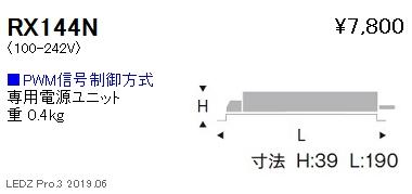 遠藤照明,専用電源ユニット,PMW信号制御調光,RX-144N