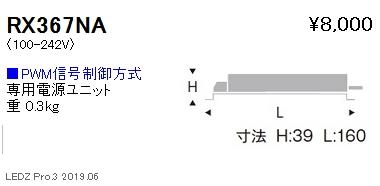 遠藤照明,専用電源ユニット,PMW信号制御調光,RX-367NA