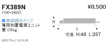 遠藤照明,専用電源ユニット,無線調光タイプ,FX-389N