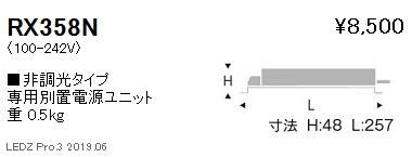 遠藤照明,専用電源ユニット,非調光タイプ,RX-358N