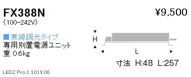 遠藤照明,専用電源ユニット,無線調光タイプ,FX-388N