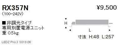 遠藤照明,専用電源ユニット,非調光タイプ,RX-357N
