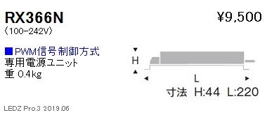 遠藤照明,専用電源ユニット,PMW信号制御調光,RX-366N