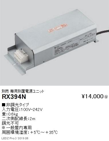 遠藤照明,看板照明シリーズ,専用電源ユニット,非調光タイプ,延長2m,RX-394N