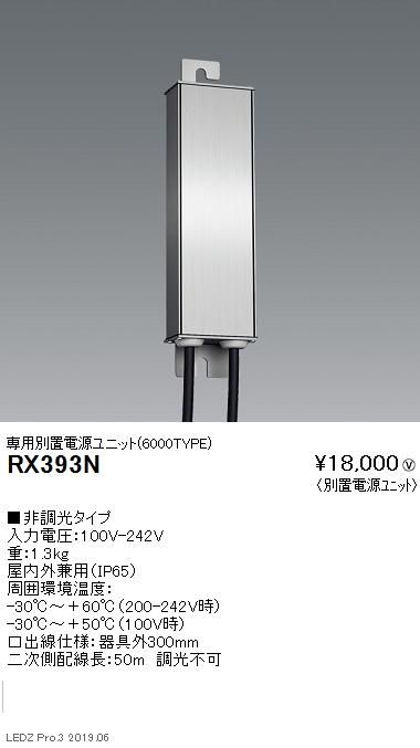 遠藤照明,看板照明シリーズ,専用電源ユニット,非調光タイプ,延長50m,RX-393N